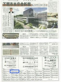 下関本庁新館工事広告